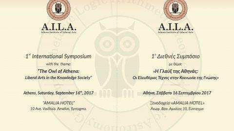 1ο Διεθνές Συμπόσιο «Η Γλαύξ της Αθήνας: Οι Ελευθέριες Τέχνες στην Κοινωνία της Γνώσης»